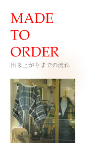 MADE TO ORDER 出来上がりまでの流れ